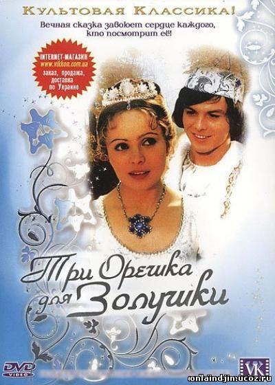 http://onlaindjin.ucoz.ru/1259848655_tri-oreshka-dlja-zolushki.jpg
